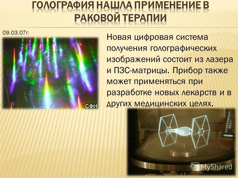 09.03.07г. Новая цифровая система получения голографических изображений состоит из лазера и ПЗС-матрицы. Прибор также может применяться при разработке новых лекарств и в других медицинских целях.