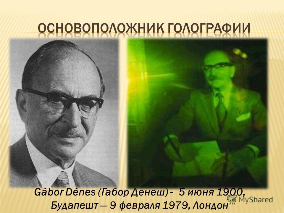 Gábor Dénes (Габор Денеш) - 5 июня 1900, Будапешт 9 февраля 1979, Лондон