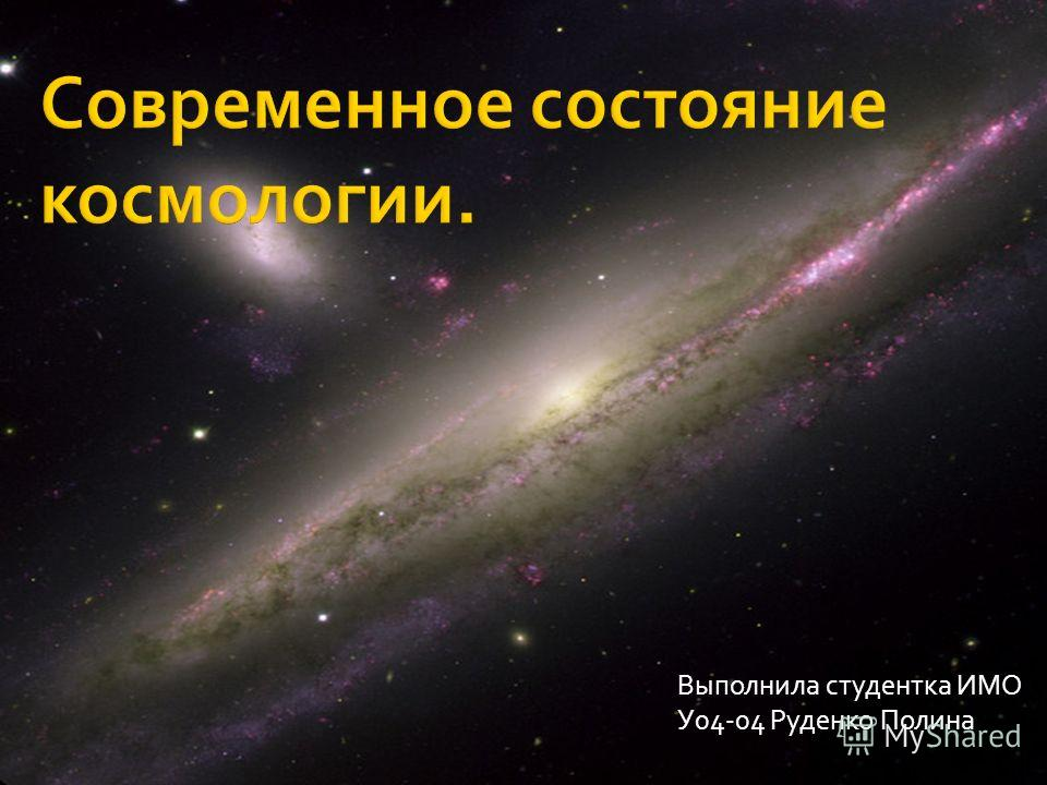 Выполнила студентка ИМО У04-04 Руденко Полина