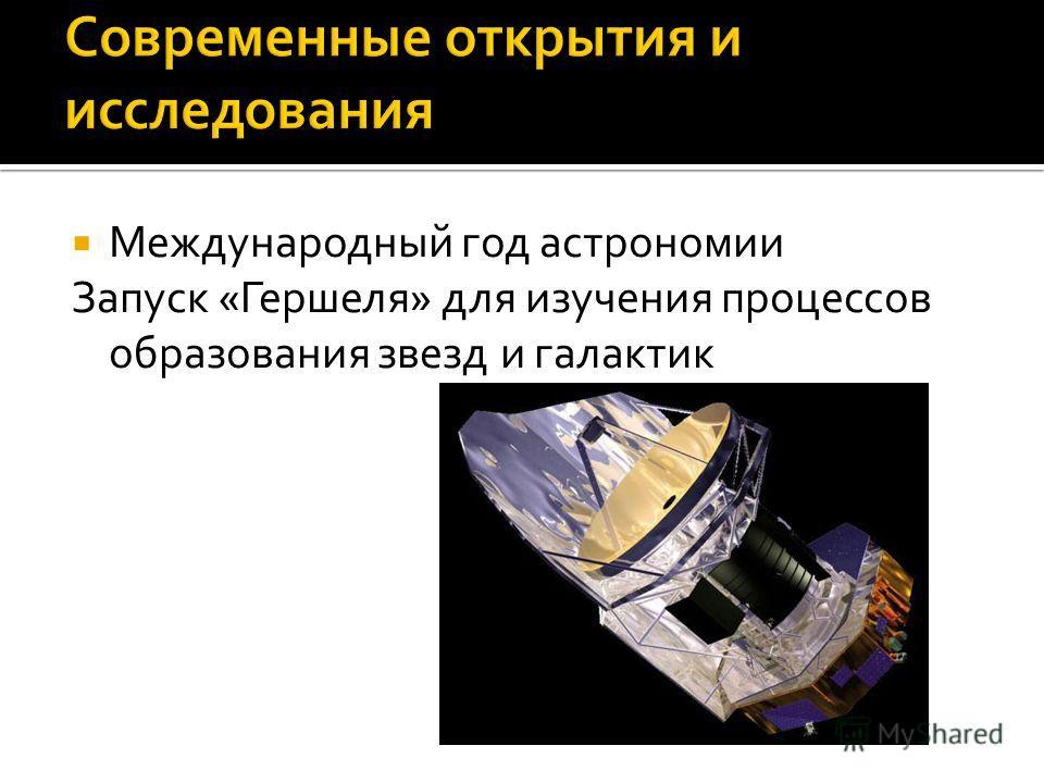 Международный год астрономии Запуск «Гершеля» для изучения процессов образования звезд и галактик