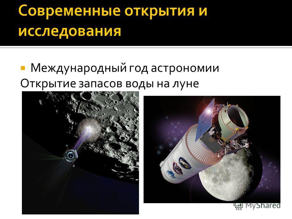 Международный год астрономии Открытие запасов воды на луне