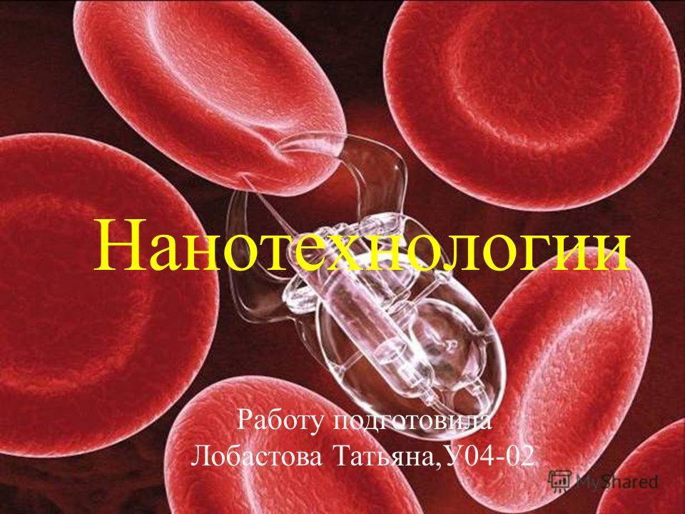 Нанотехнологии Работу подготовила Лобастова Татьяна,У04-02