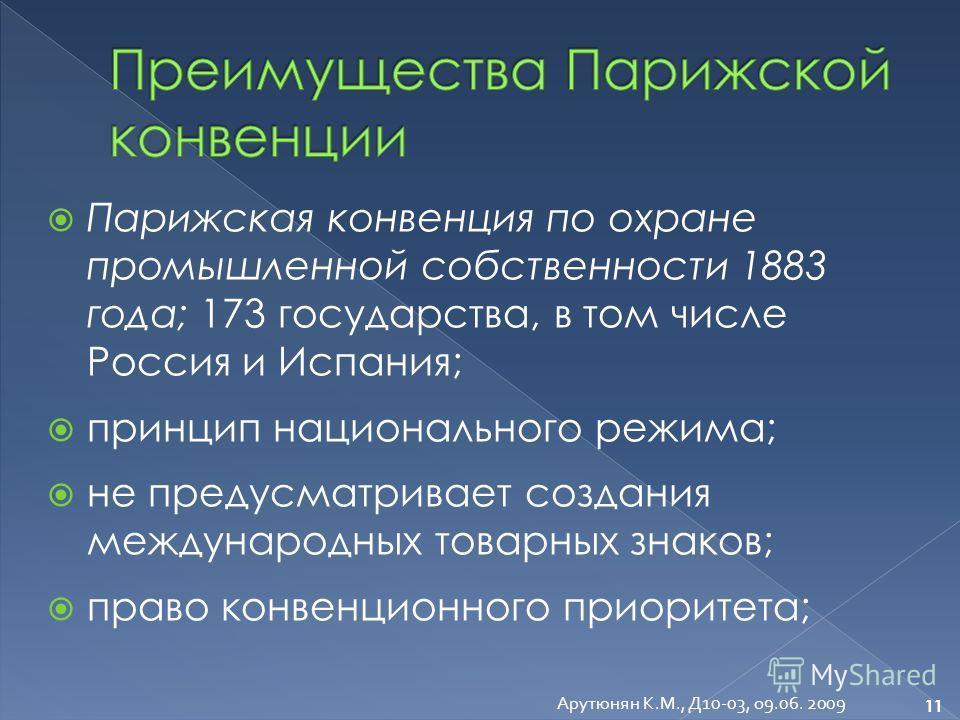 Парижская конвенция по охране промышленной собственности 1883 года; 173 государства, в том числе Россия и Испания; принцип национального режима; не предусматривает создания международных товарных знаков; право конвенционного приоритета; Арутюнян К.М.