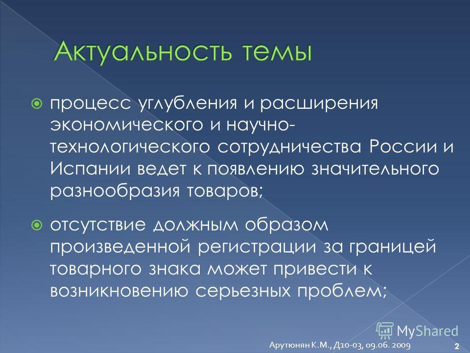 процесс углубления и расширения экономического и научно- технологического сотрудничества России и Испании ведет к появлению значительного разнообразия товаров; отсутствие должным образом произведенной регистрации за границей товарного знака может при