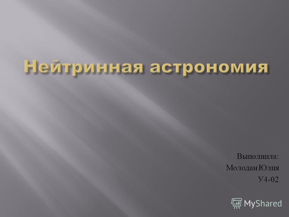 Выполнила : Молодан Юлия У 4-02