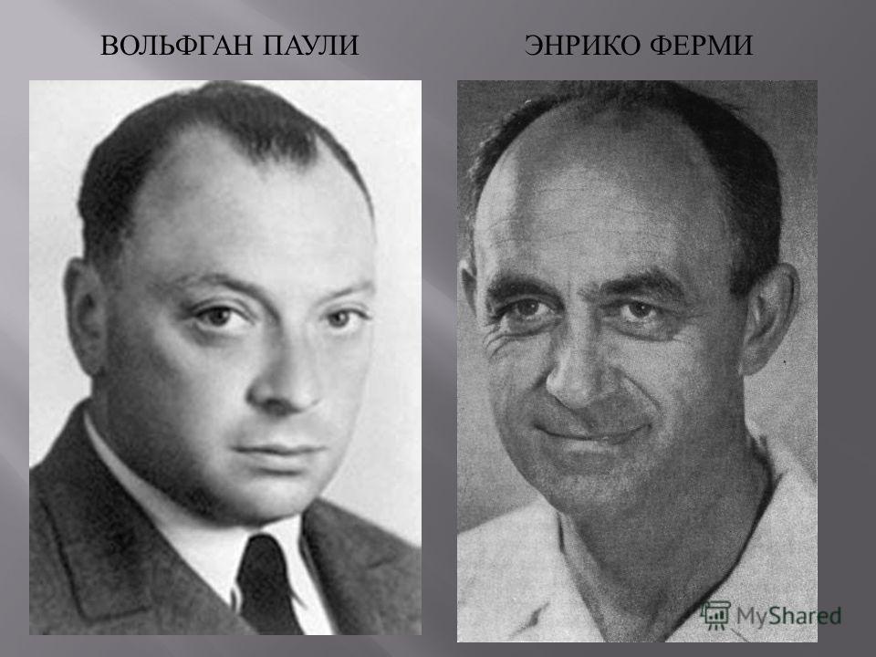 ВОЛЬФГАН ПАУЛИЭНРИКО ФЕРМИ