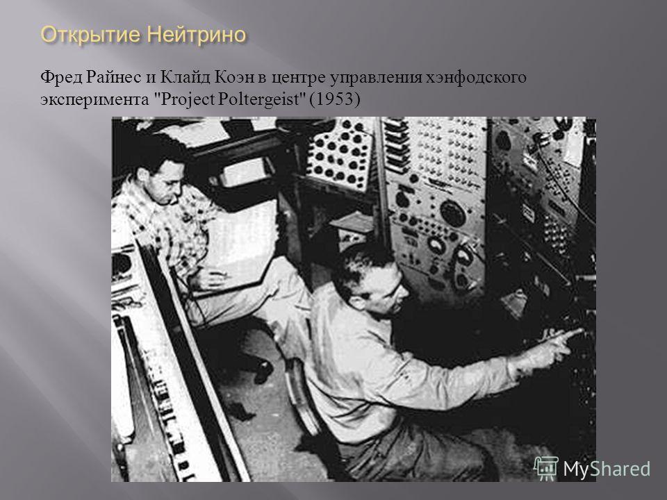 Открытие Нейтрино Фред Райнес и Клайд Коэн в центре управления хэнфодского эксперимента Project Poltergeist (1953)