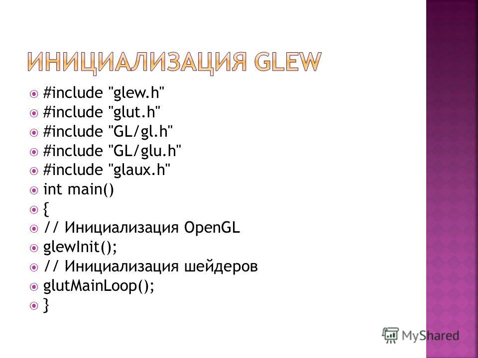 #include glew.h #include glut.h #include GL/gl.h #include GL/glu.h #include glaux.h int main() { // Инициализация OpenGL glewInit(); // Инициализация шейдеров glutMainLoop(); }