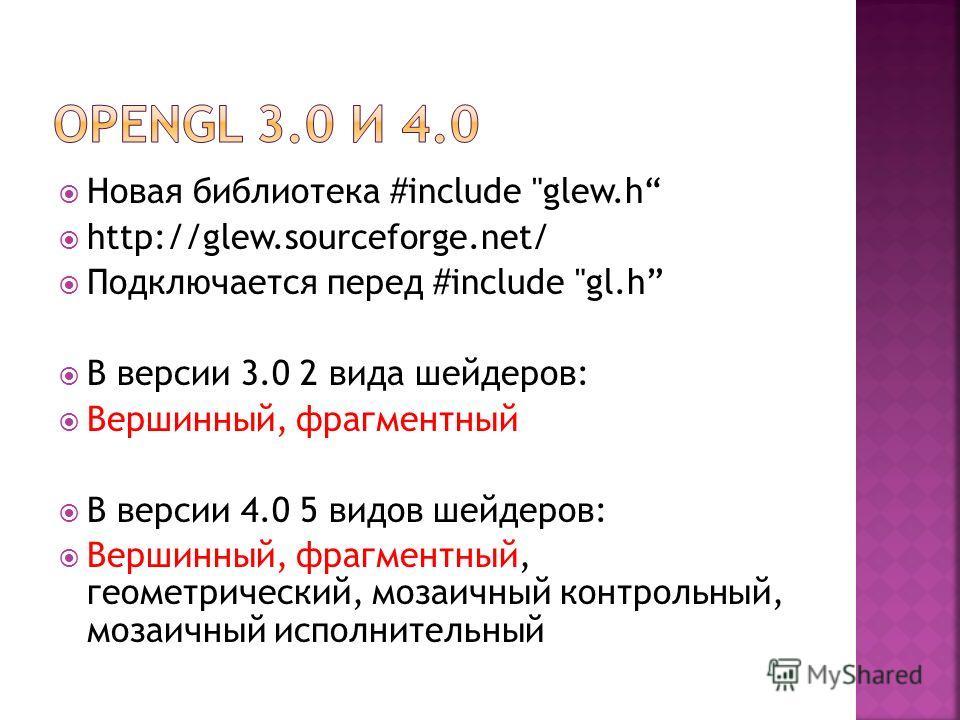 Новая библиотека #include