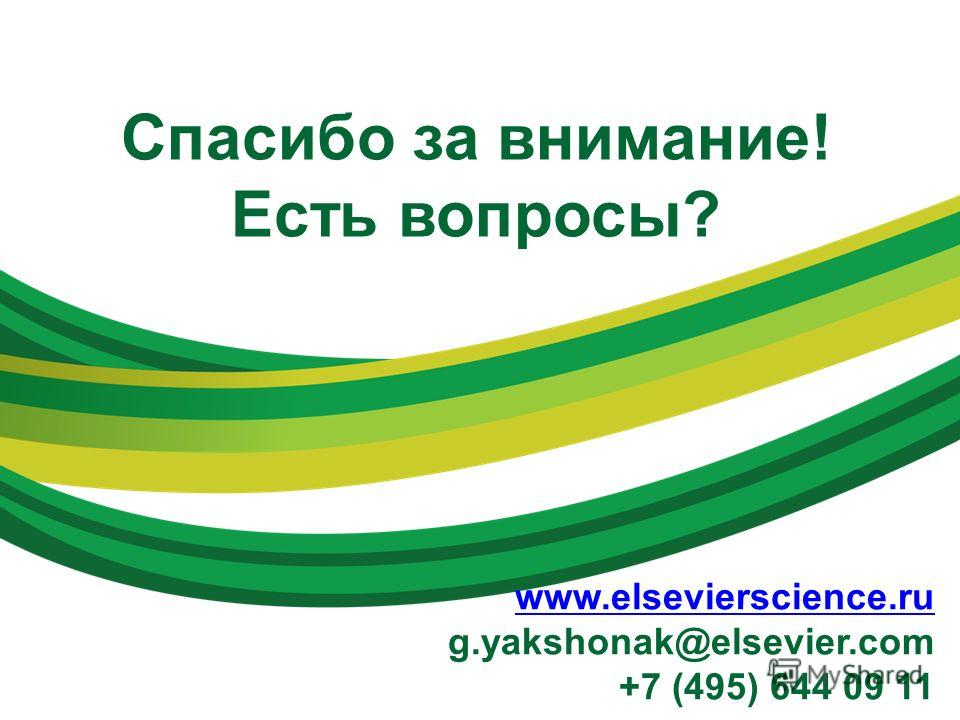 Спасибо за внимание! Есть вопросы? www.elsevierscience.ru www.elsevierscience.ru g.yakshonak@elsevier.com +7 (495) 644 09 11