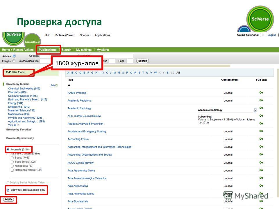 Проверка доступа 1800 журналов