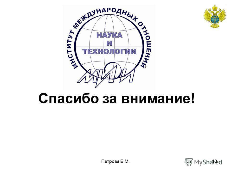 Петрова Е.М.13Петрова Е.М.13 Спасибо за внимание!