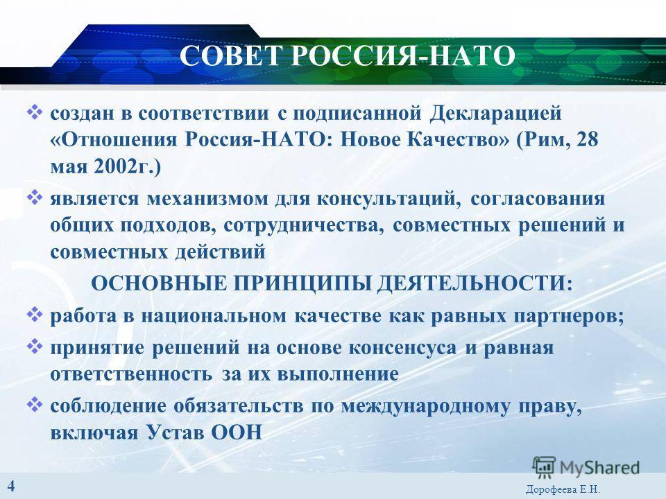 www.themegallery.com Company Logo СОВЕТ РОССИЯ-НАТО Дорофеева Е.Н. создан в соответствии с подписанной Декларацией «Отношения Россия-НАТО: Новое Качество» (Рим, 28 мая 2002г.) является механизмом для консультаций, согласования общих подходов, сотрудн