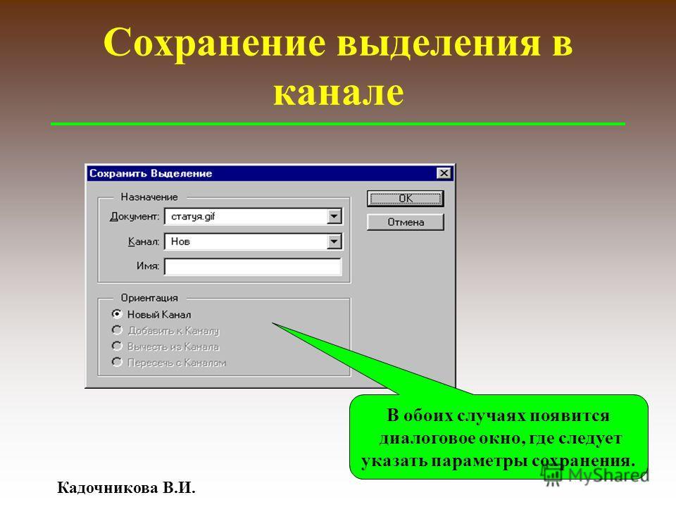 Кадочникова В.И. Сохранение выделения в канале В обоих случаях появится диалоговое окно, где следует указать параметры сохранения.