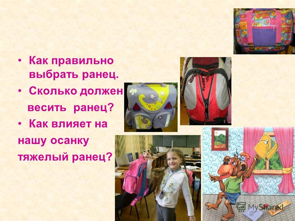 Как правильно выбрать ранец. Сколько должен весить ранец? Как влияет на нашу осанку тяжелый ранец?