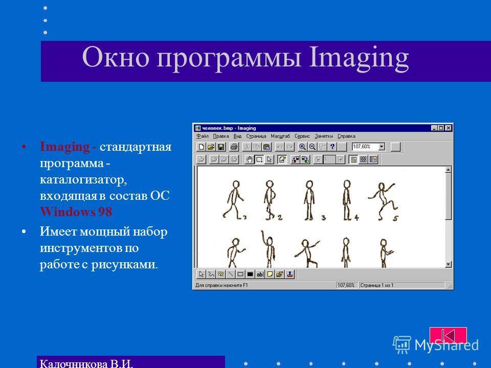 Кадочникова В.И. Окно программы Imaging Imaging - стандартная программа - каталогизатор, входящая в состав ОС Windows 98 Имеет мощный набор инструментов по работе с рисунками.