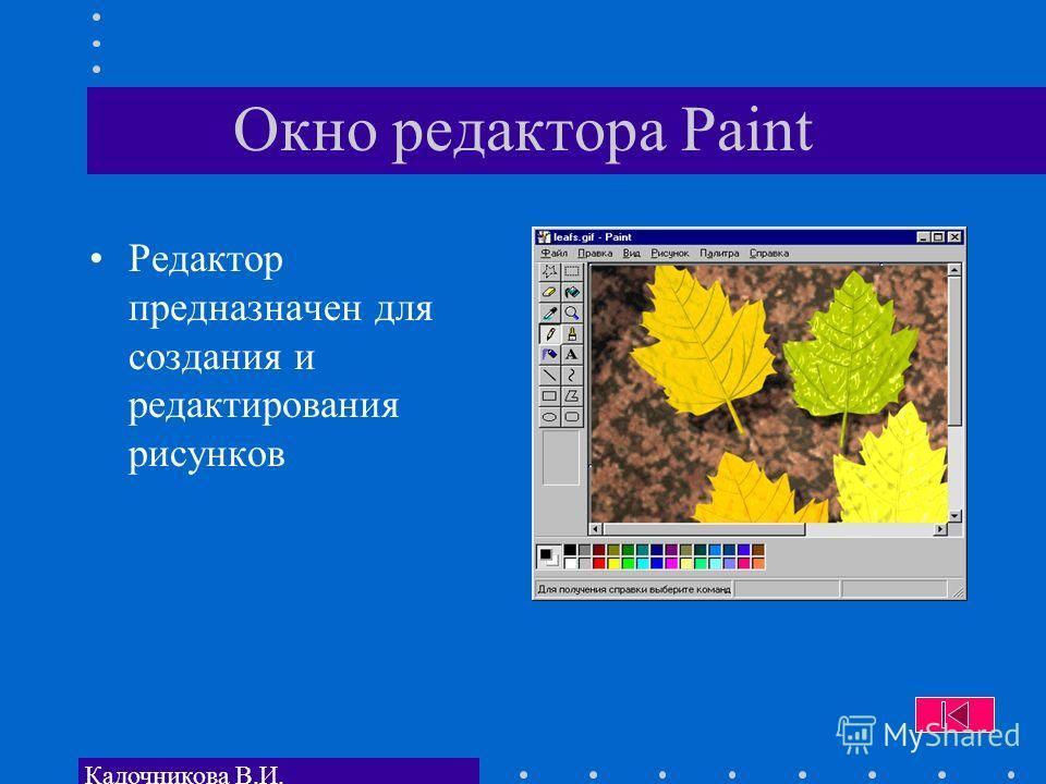 Кадочникова В.И. Окно редактора Paint Редактор предназначен для создания и редактирования рисунков