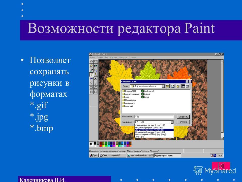 Кадочникова В.И. Возможности редактора Paint Позволяет сохранять рисунки в форматах *.gif *.jpg *.bmp