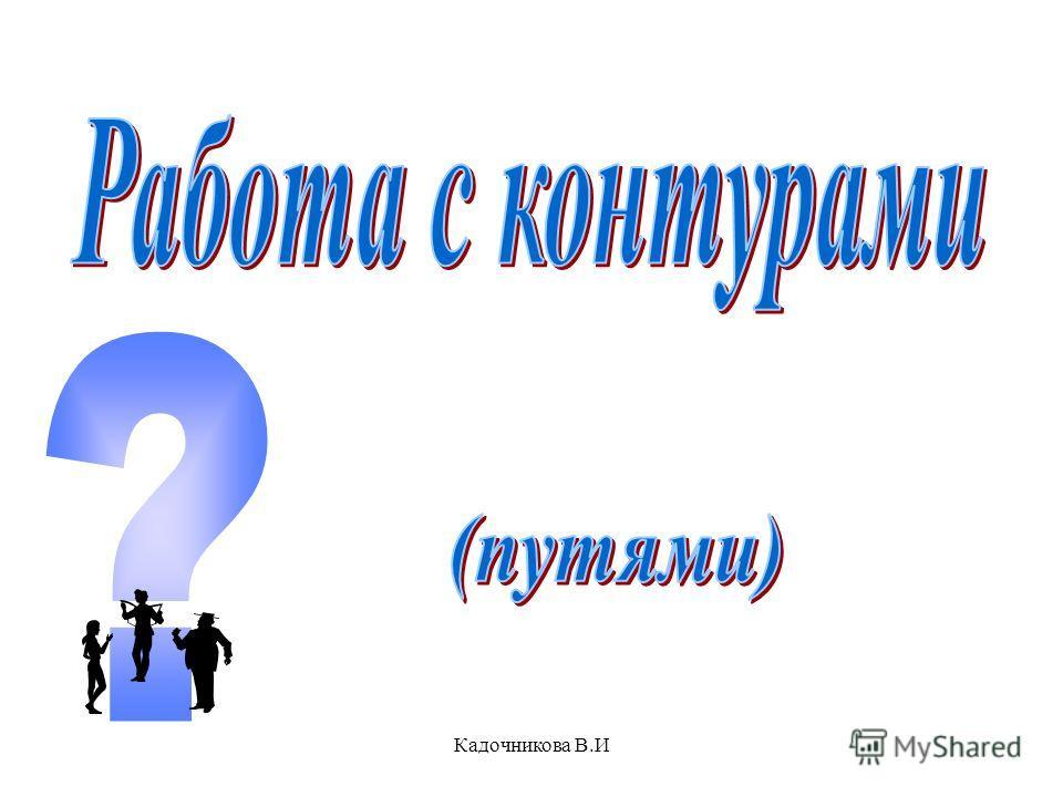 Кадочникова В.И