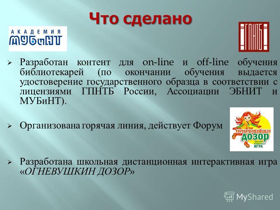 Разработан контент для on-line и off-line обучения библиотекарей ( по окончании обучения выдается удостоверение государственного образца в соответствии с лицензиями ГПНТБ России, Ассоциации ЭБНИТ и МУБиНТ ). Организована горячая линия, действует Фору