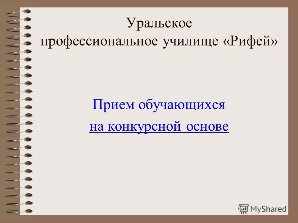 Уральское профессиональное училище «Рифей» Прием обучающихся на конкурсной основе