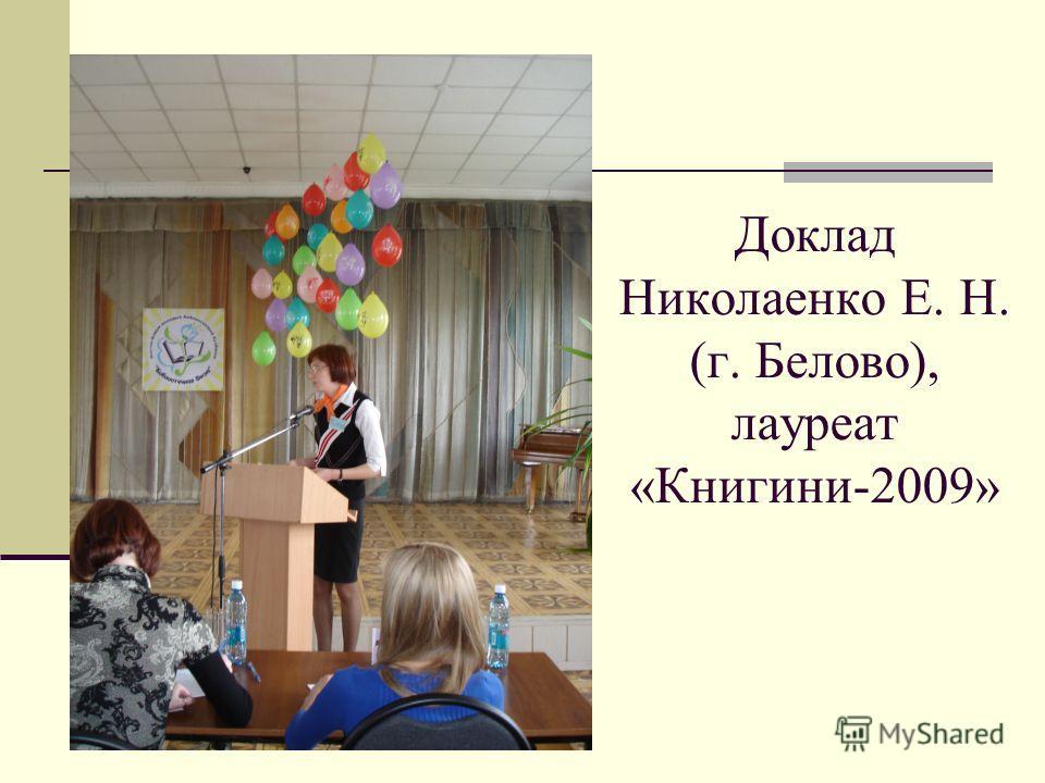 Доклад Николаенко Е. Н. (г. Белово), лауреат «Книгини-2009»