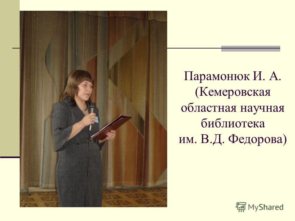 Парамонюк И. А. (Кемеровская областная научная библиотека им. В.Д. Федорова)