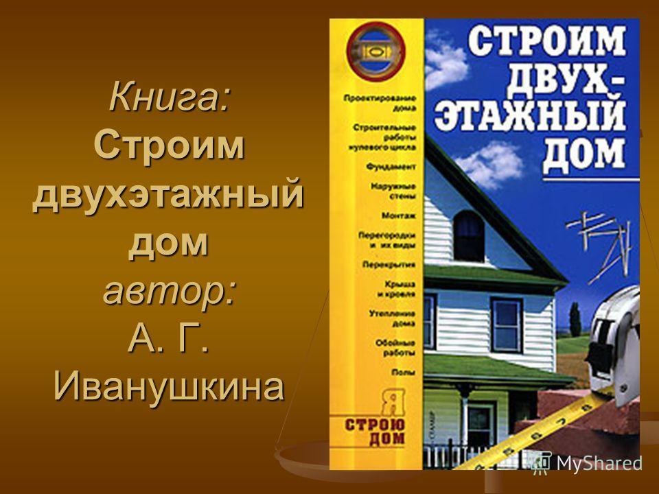 Книга: Строим двухэтажный дом автор: А. Г. Иванушкина