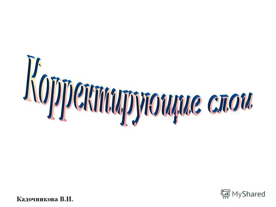 Кадочникова В.И.