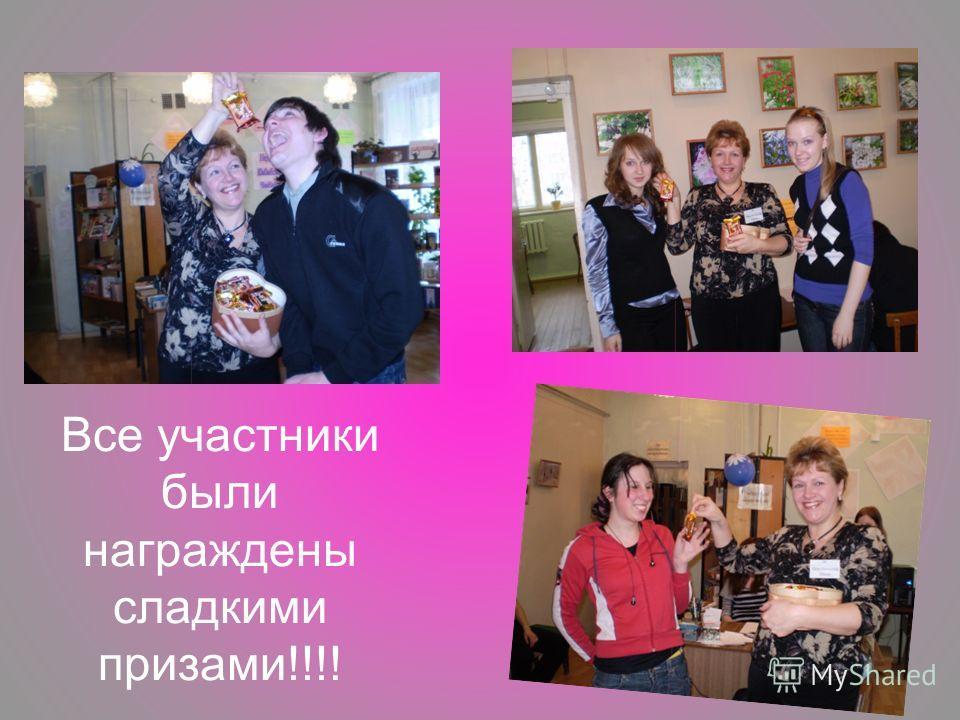 Все участники были награждены сладкими призами!!!!