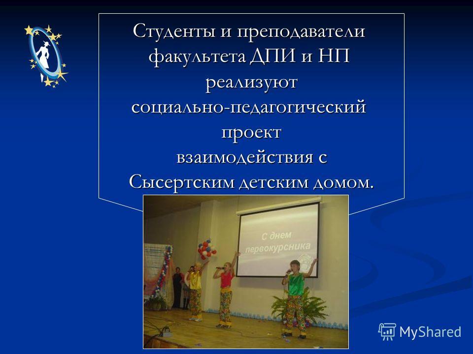 Студенты и преподаватели факультета ДПИ и НП реализуют социально-педагогический проект взаимодействия с Сысертским детским домом.