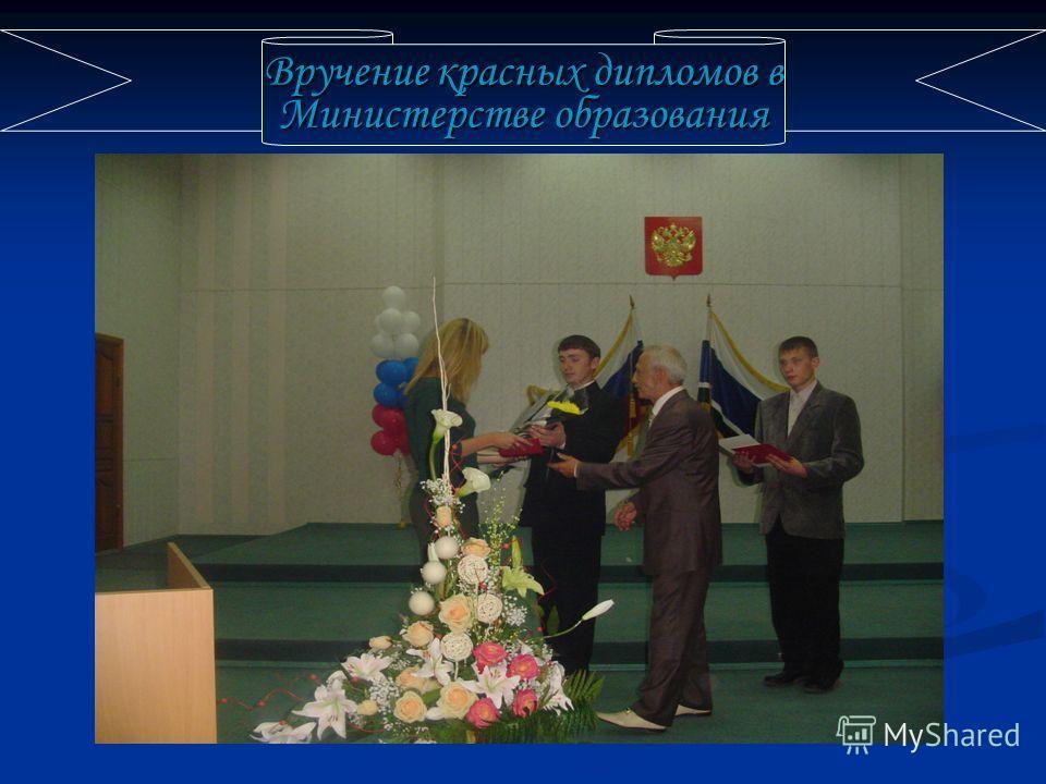 Вручение красных дипломов в Министерстве образования