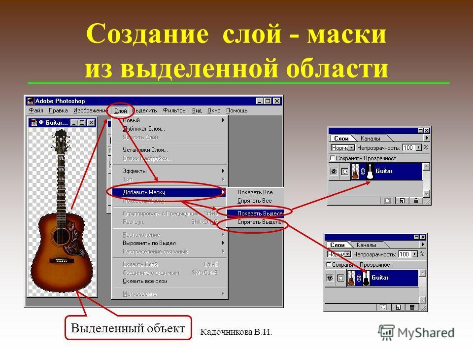 . Кадочникова В.И. Создание слой - маски из выделенной области Выделенный объект
