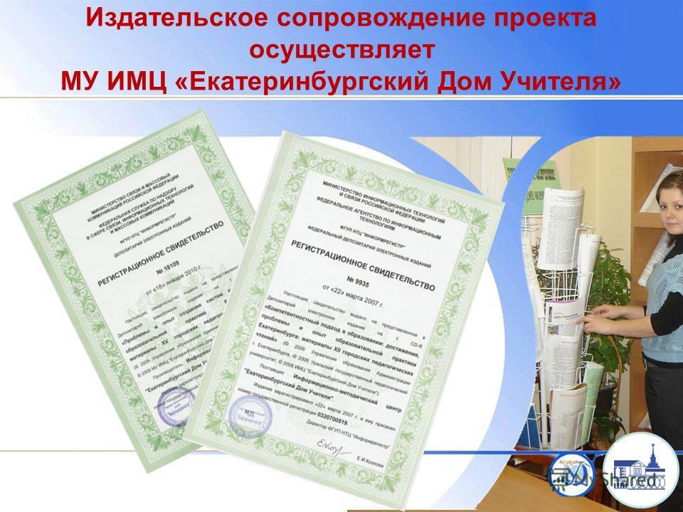 Издательское сопровождение проекта осуществляет МУ ИМЦ «Екатеринбургский Дом Учителя»