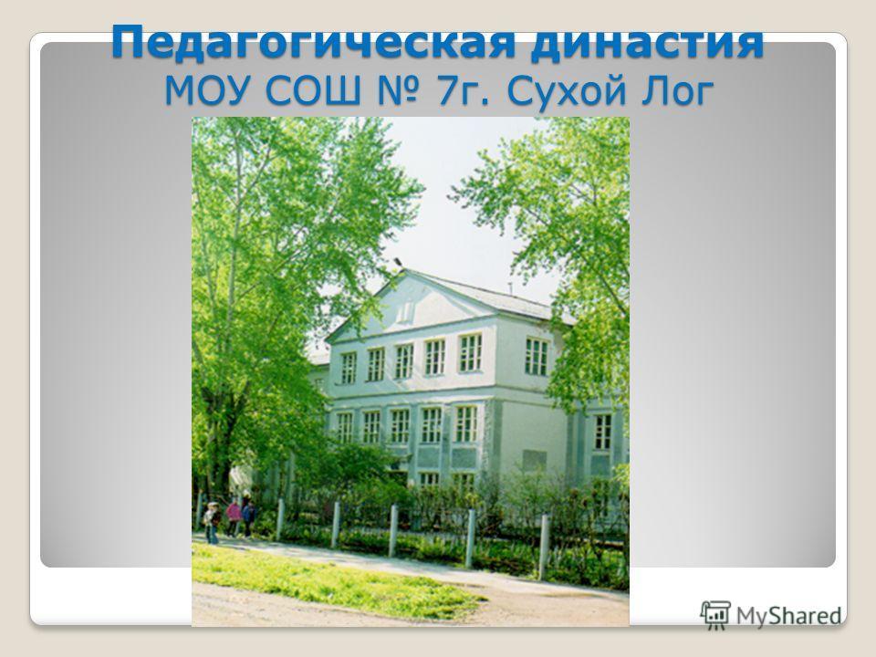 Педагогическая династия МОУ СОШ 7г. Сухой Лог