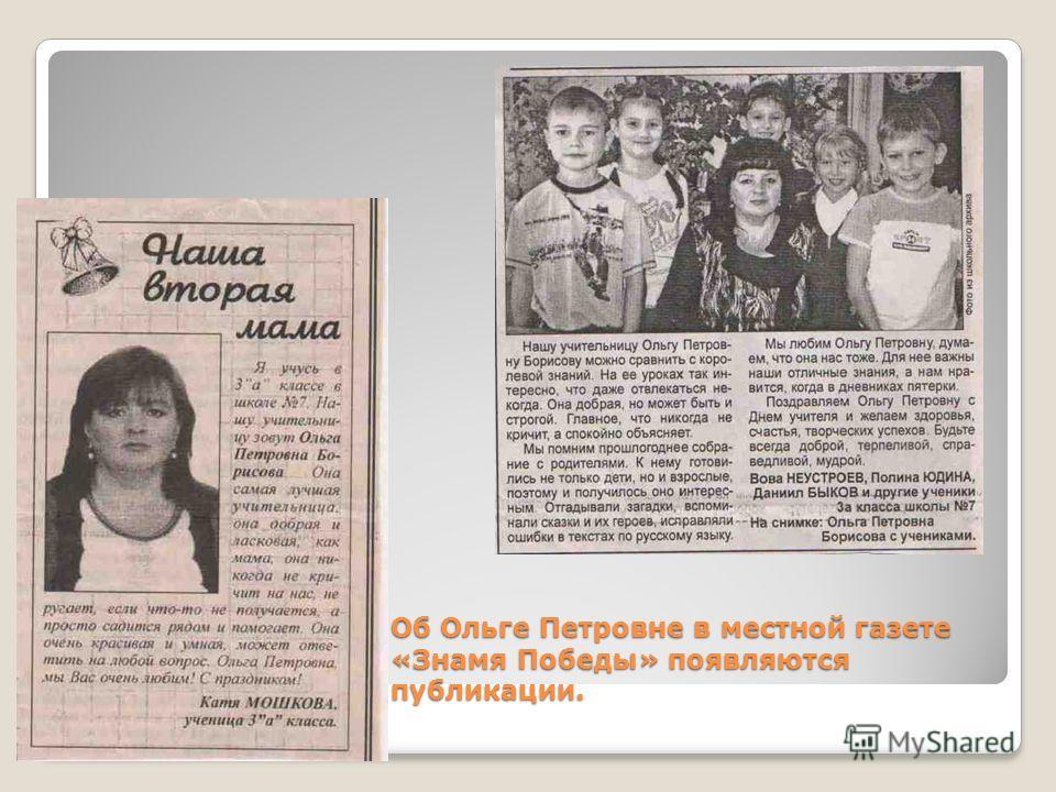 Об Ольге Петровне в местной газете «Знамя Победы» появляются публикации.