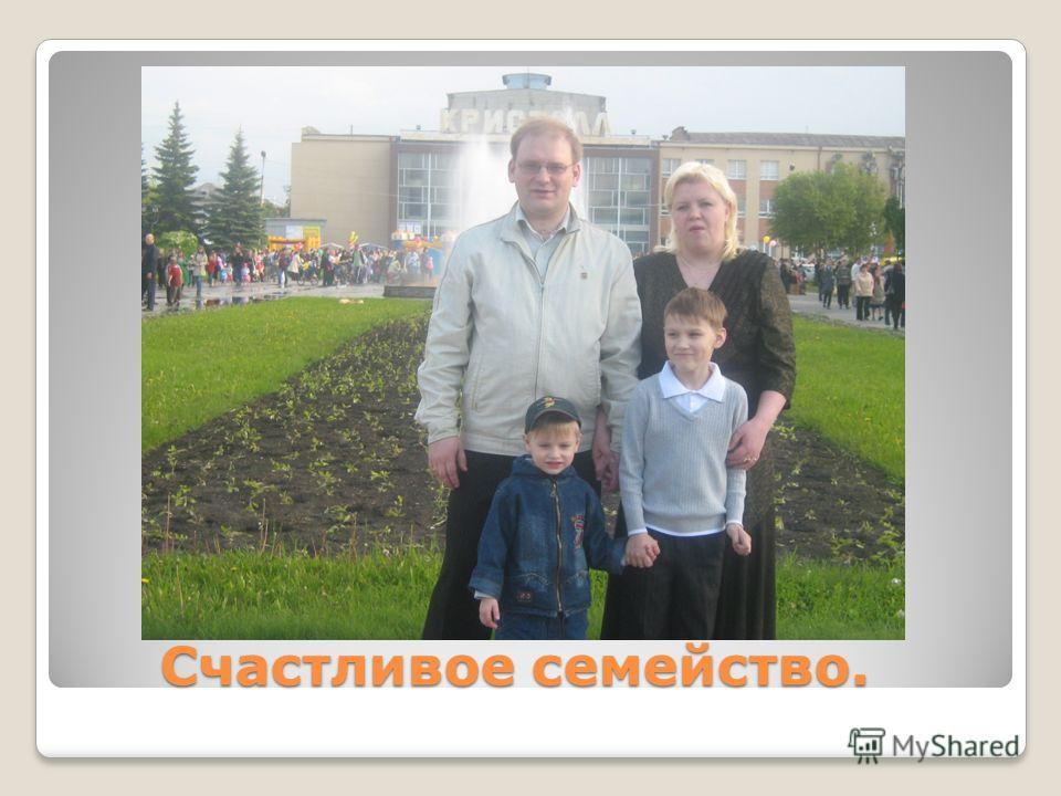 Счастливое семейство.