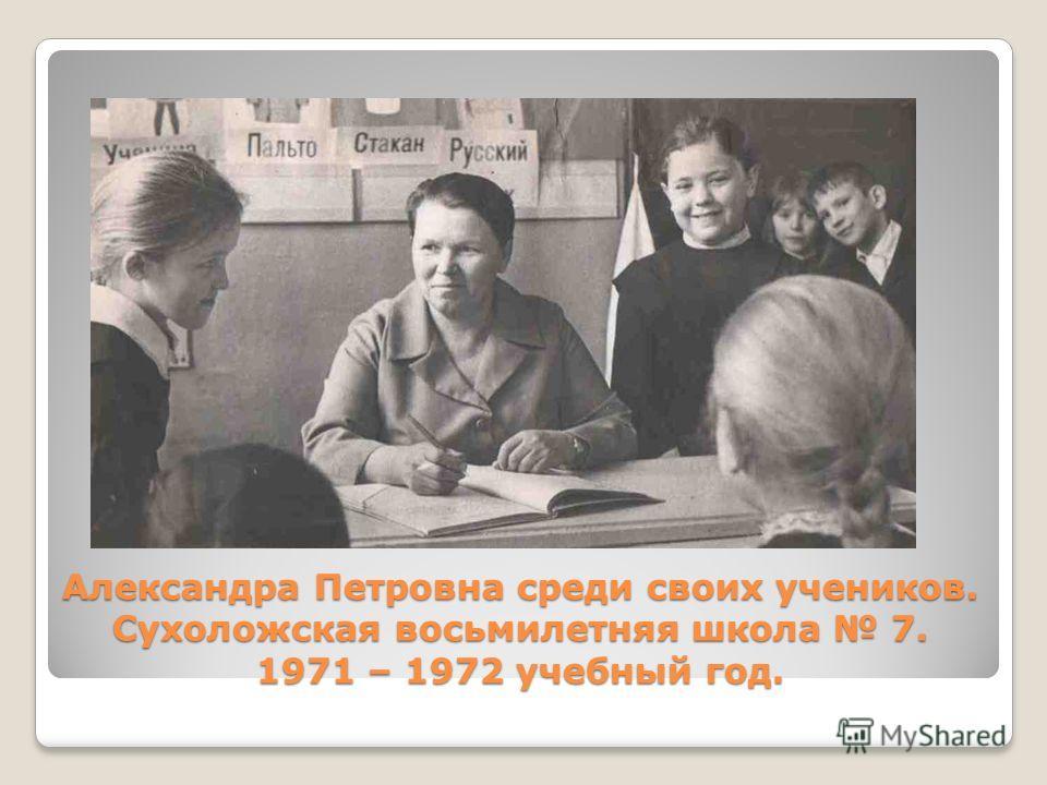 Александра Петровна среди своих учеников. Сухоложская восьмилетняя школа 7. 1971 – 1972 учебный год.
