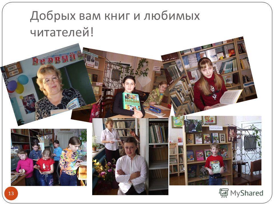 Добрых вам книг и любимых читателей ! 13