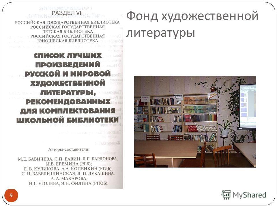 Фонд художественной литературы 9