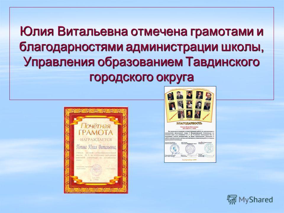Юлия Витальевна отмечена грамотами и благодарностями администрации школы, Управления образованием Тавдинского городского округа