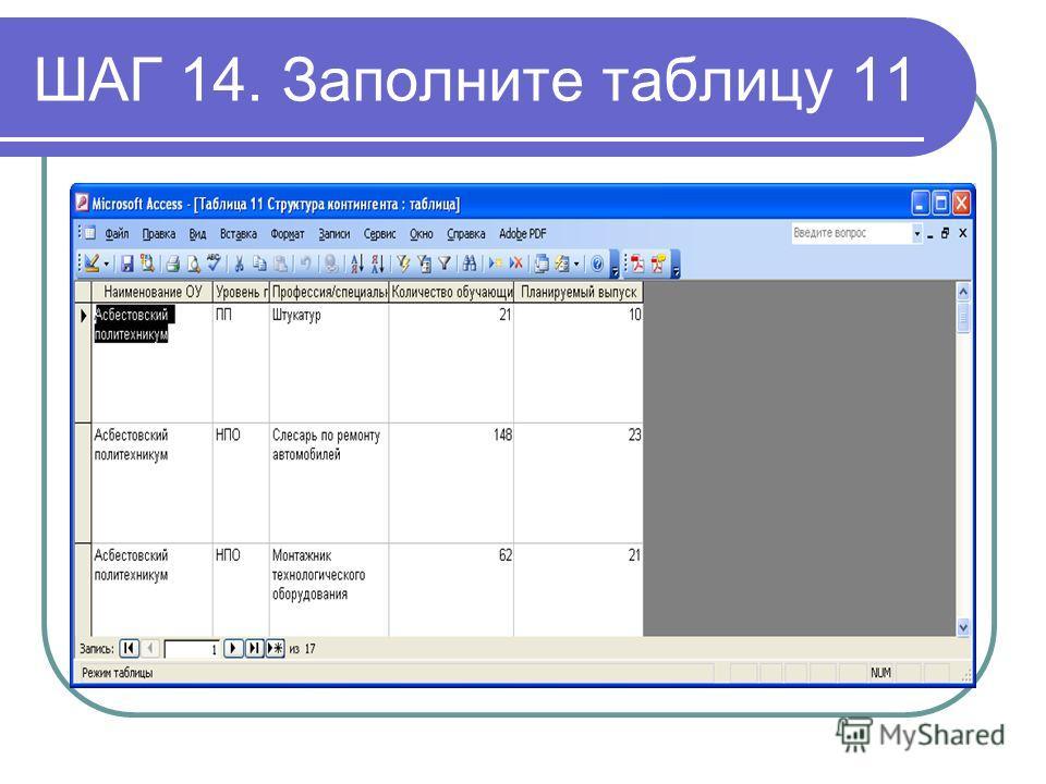 ШАГ 14. Заполните таблицу 11