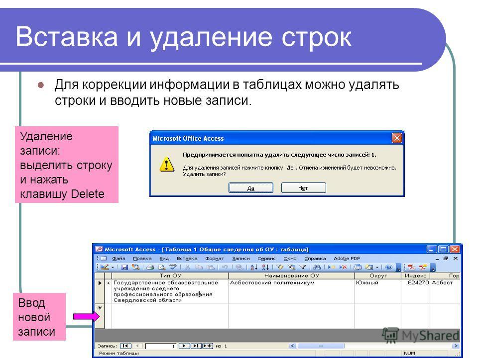 Вставка и удаление строк Для коррекции информации в таблицах можно удалять строки и вводить новые записи. Ввод новой записи Удаление записи: выделить строку и нажать клавишу Delete