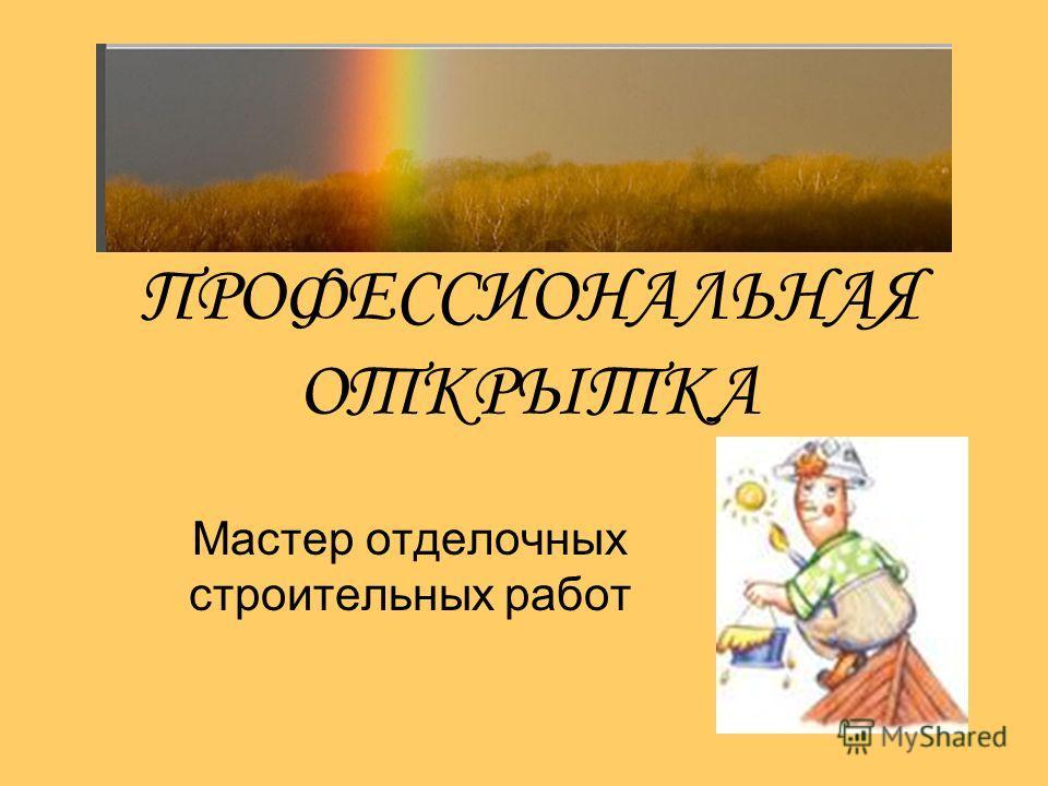 ПРОФЕССИОНАЛЬНАЯ ОТКРЫТКА Мастер отделочных строительных работ