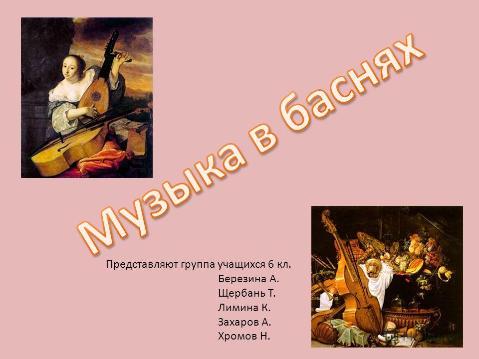 Представляют группа учащихся 6 кл. Березина А. Щербань Т. Лимина К. Захаров А. Хромов Н.