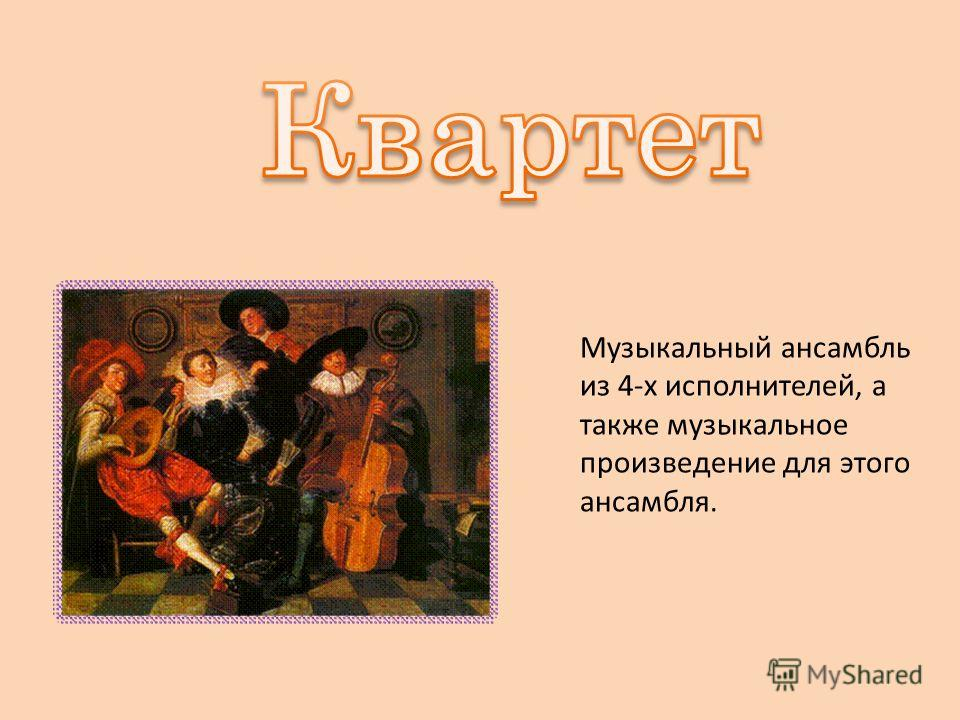 Музыкальный ансамбль из 4-х исполнителей, а также музыкальное произведение для этого ансамбля.