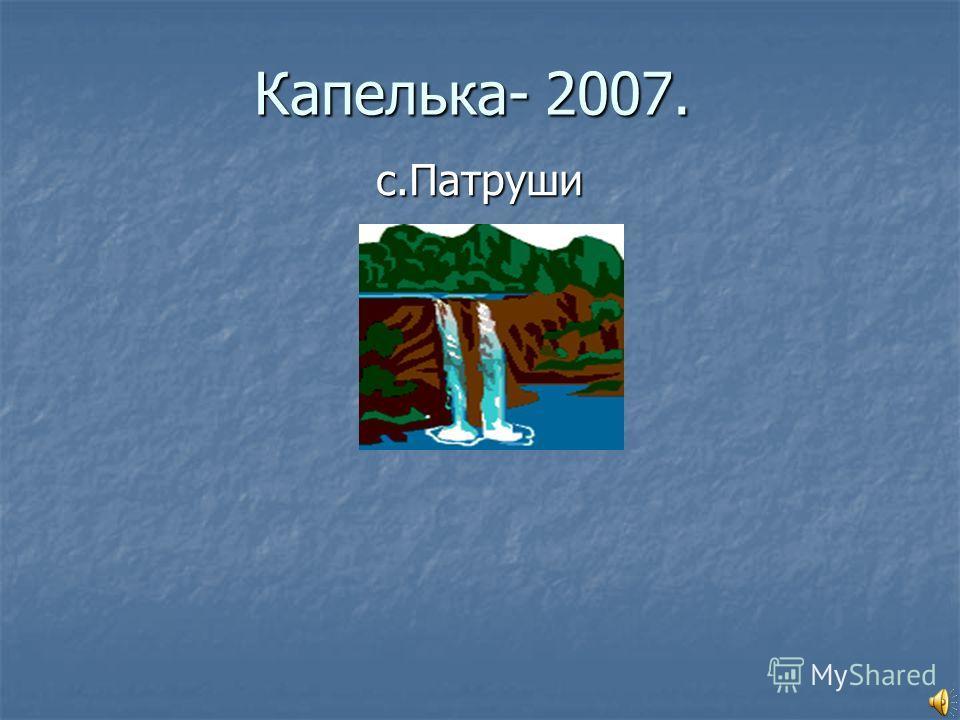 Капелька- 2007. с.Патруши МОУ 7