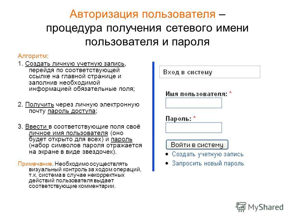 Авторизация пользователя – процедура получения сетевого имени пользователя и пароля Алгоритм: 1. Создать личную учетную запись, перейдя по соответствующей ссылке на главной странице и заполнив необходимой информацией обязательные поля; 2. Получить че