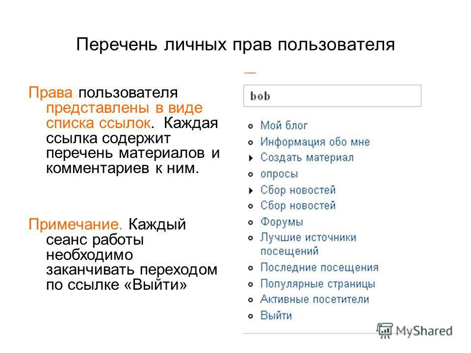 Перечень личных прав пользователя Права пользователя представлены в виде списка ссылок. Каждая ссылка содержит перечень материалов и комментариев к ним. Примечание. Каждый сеанс работы необходимо заканчивать переходом по ссылке «Выйти»