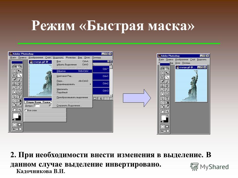 Кадочникова В.И. Режим «Быстрая маска» 2. При необходимости внести изменения в выделение. В данном случае выделение инвертировано.